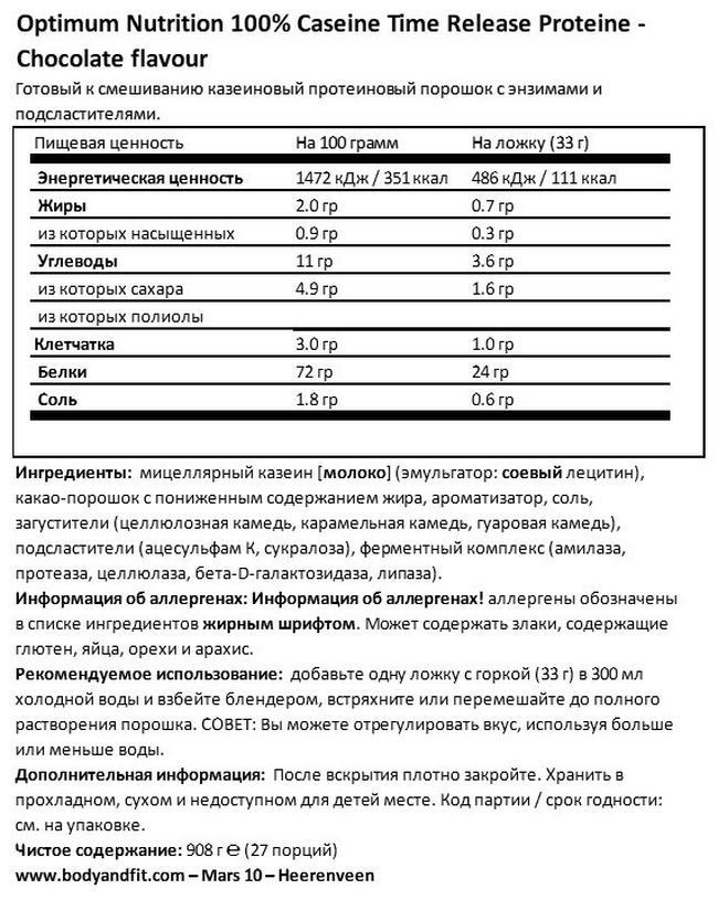 Gold Standard 100% Casein Nutritional Information 1