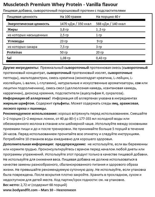 Сывороточный протеин Премиум Плюс Nutritional Information 1
