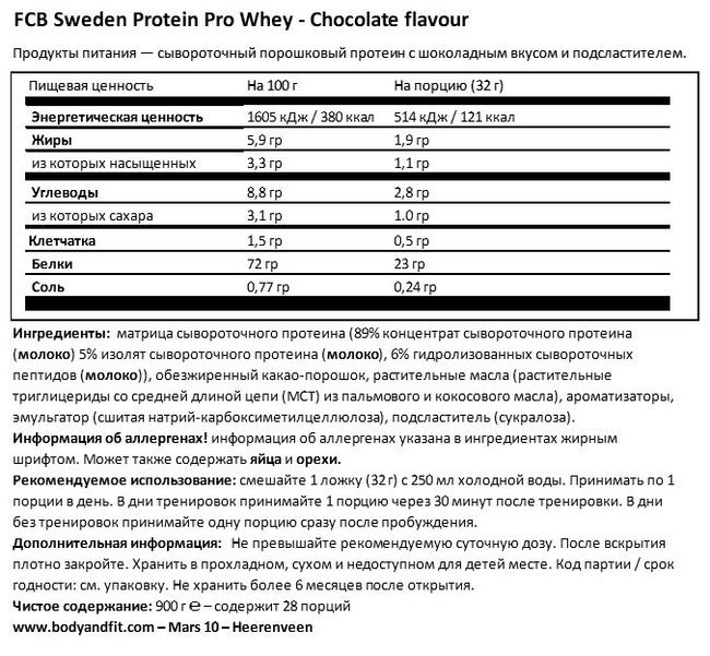100% Whey Protein Nutritional Information 1