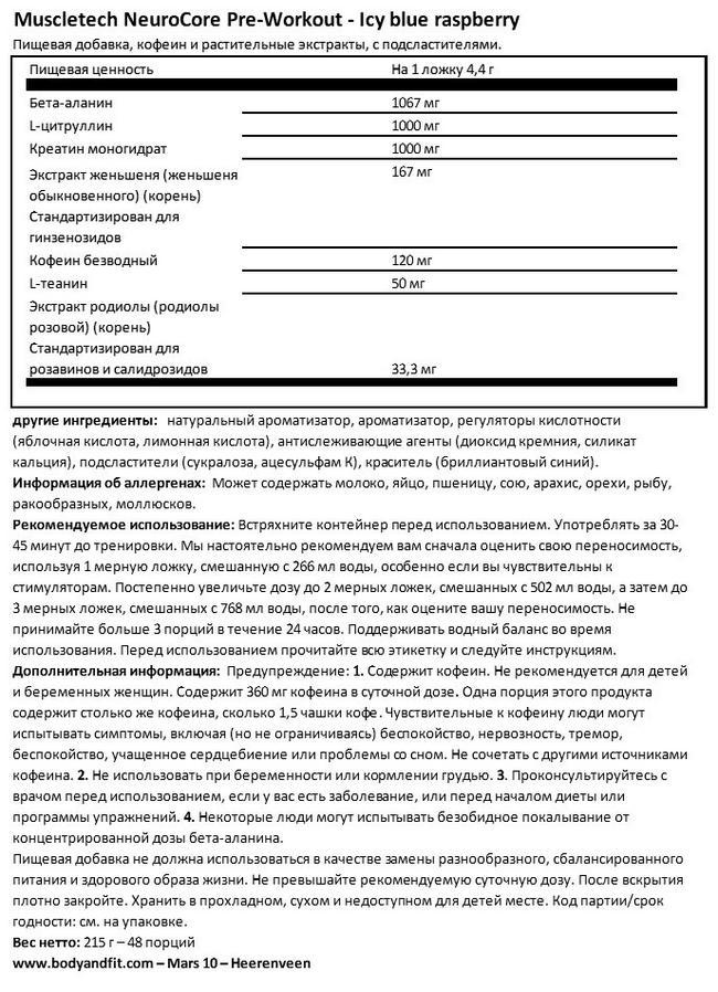 Предтренировочный продукт «НьюроКор» Nutritional Information 1