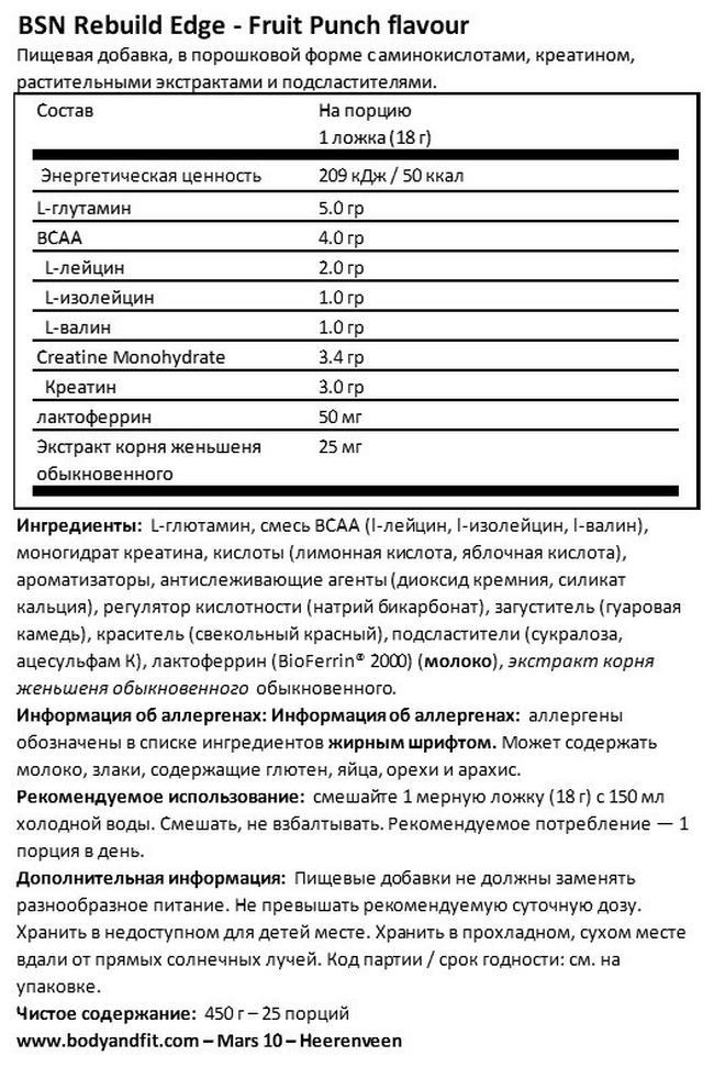 Ребилд ЭДЖ Nutritional Information 1
