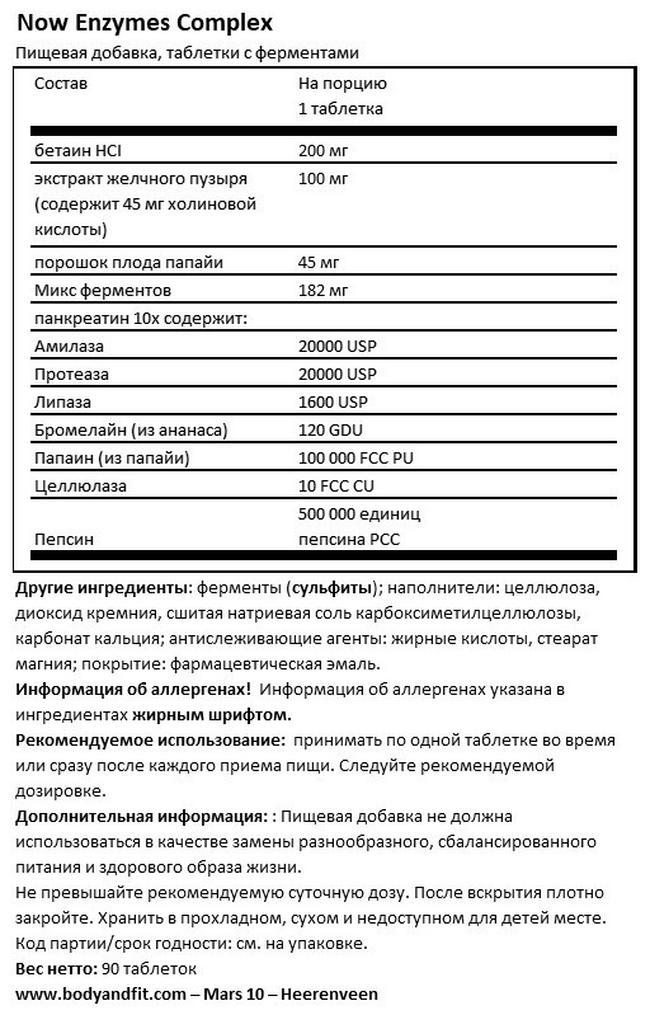 Комплекс ферментов Nutritional Information 1