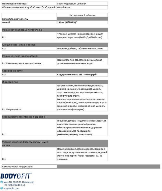 Супермагниевый комплекс Nutritional Information 1