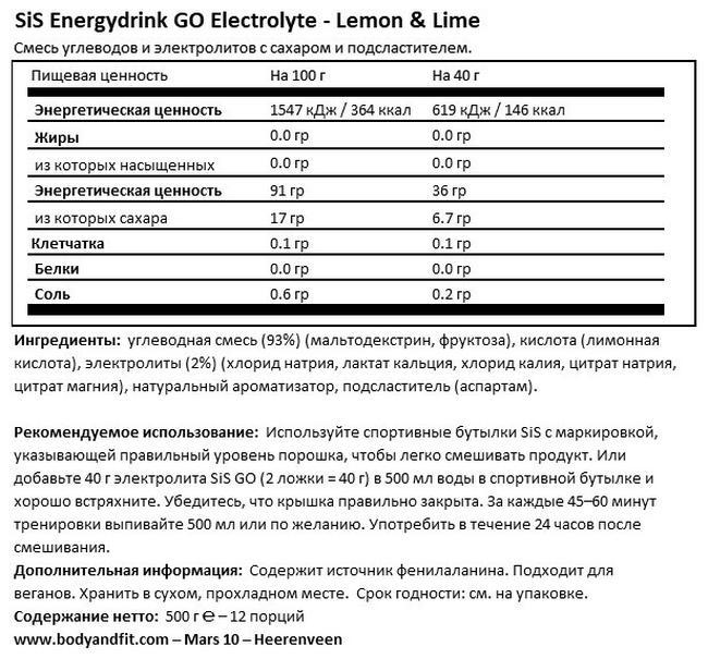 Энергетический напиток SiS «ГОУ Электролит» Nutritional Information 1