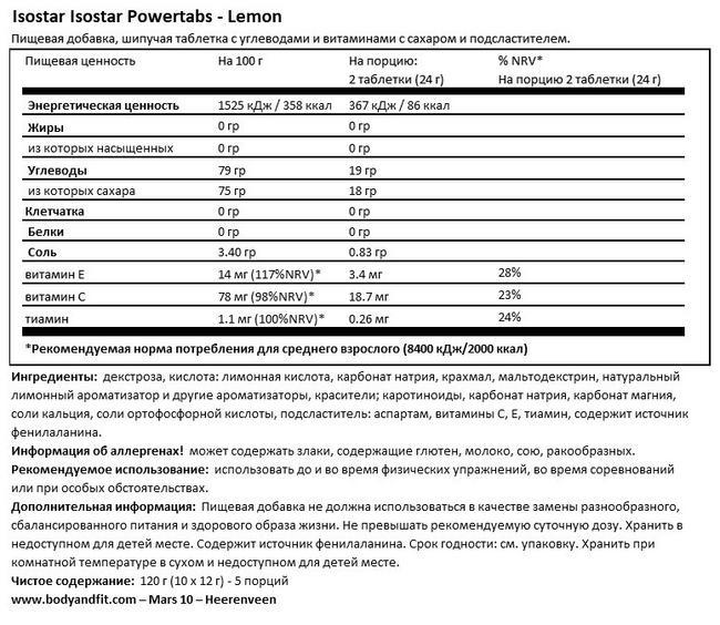 Изостар Пауэртабс Nutritional Information 1