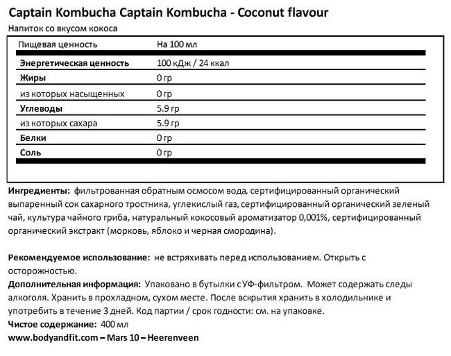 Captain Kombucha Nutritional Information 1