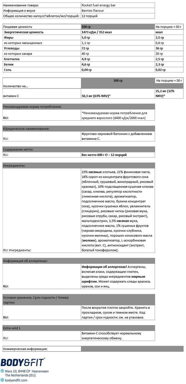 Энергетический батончик «Рокет Фьюел» Nutritional Information 1