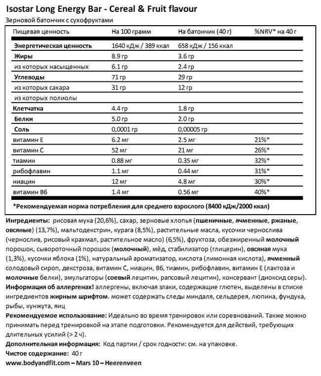 Овсяно-фруктовый батончик «Лонг Энерджи» Nutritional Information 1