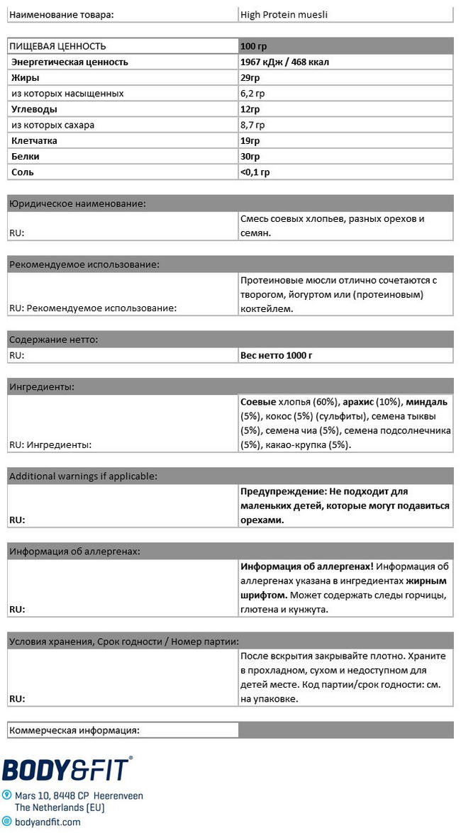 Мюсли с высоким содержанием белка Nutritional Information 1