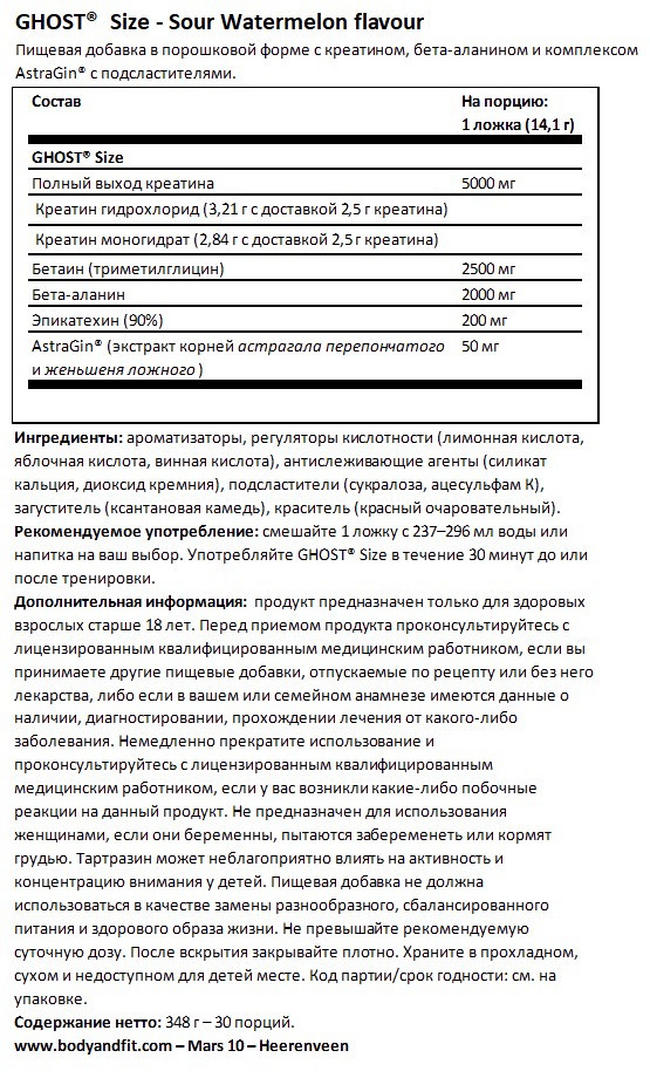 Размер Nutritional Information 1