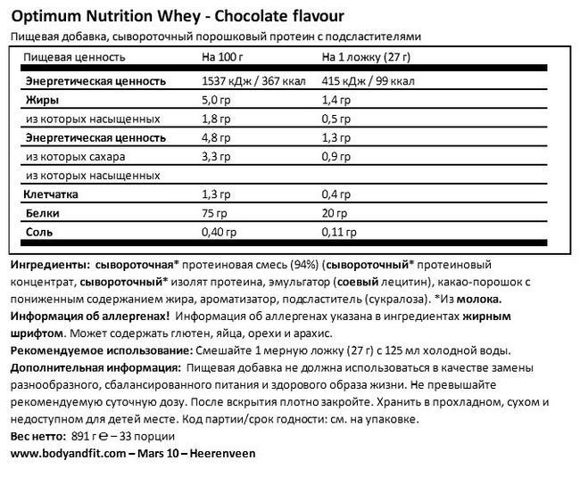 Сыворотка Nutritional Information 1