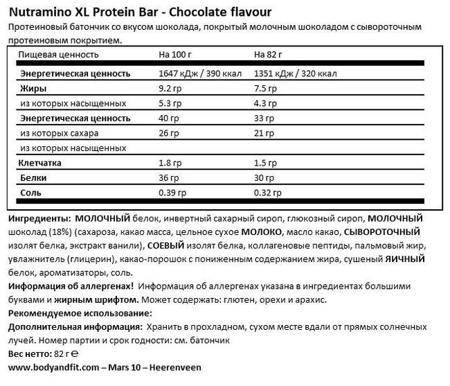Протеиновый батончик XL Nutritional Information 1