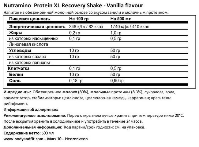 Восстанавливающий коктейль «Протеин XL» Nutritional Information 1