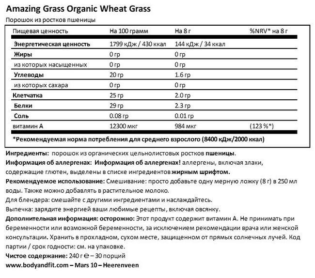 Органические ростки пшеницы Nutritional Information 1