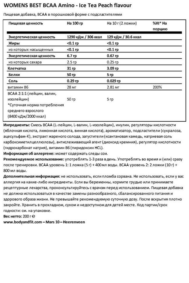 Амино БЦАА Nutritional Information 1