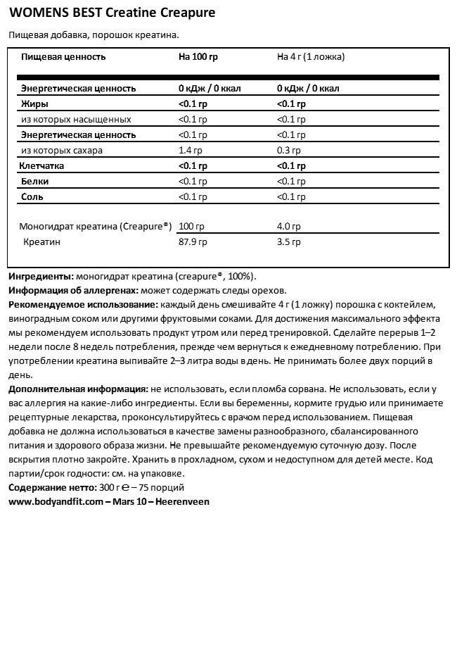 Креатин Креапьюр® Nutritional Information 1