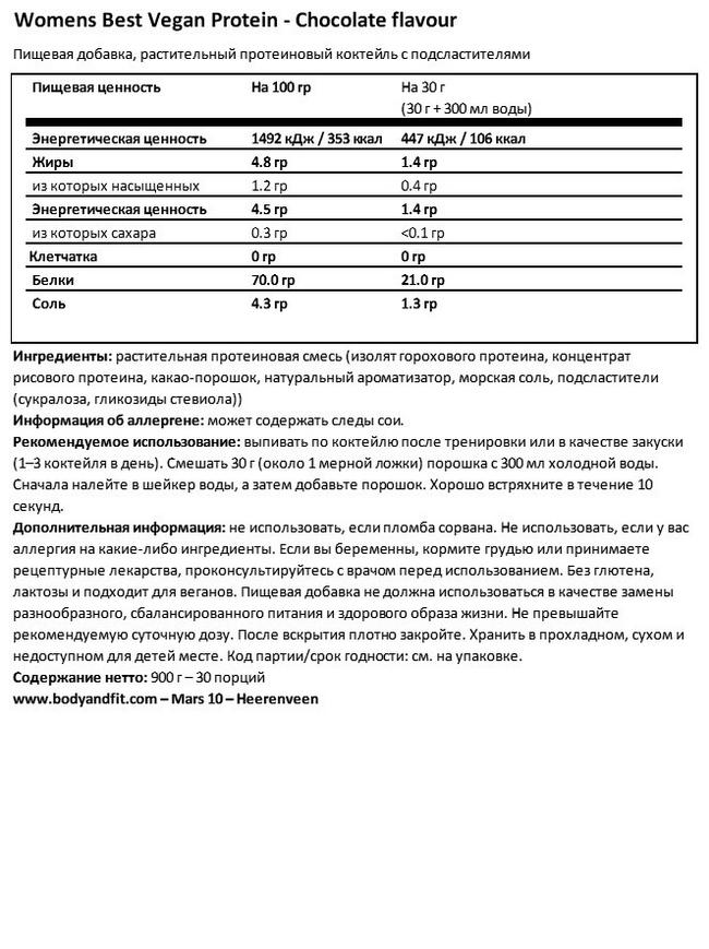 Веганский протеин Nutritional Information 1