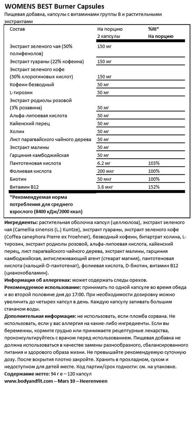 Капсулы «Бёрнер» Nutritional Information 1