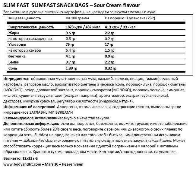 Снеки «Слимфаст» Nutritional Information 1
