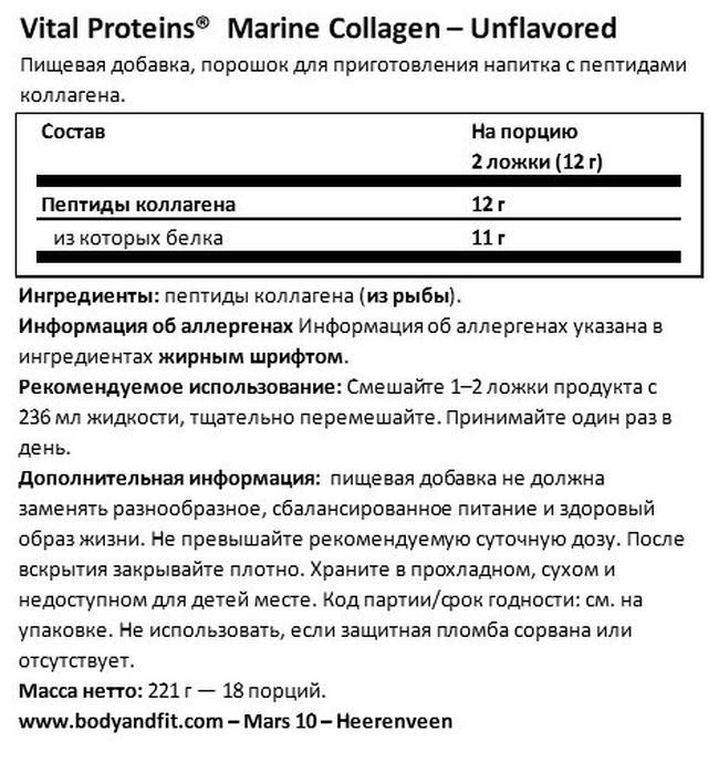 Marine Collagen Nutritional Information 1