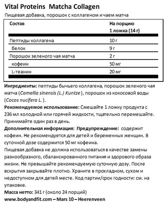 Коллаген с матча Nutritional Information 1