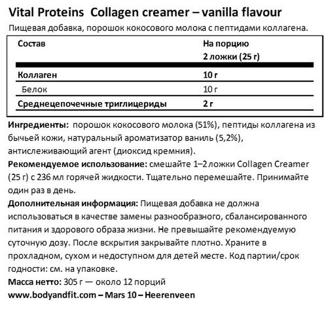 Collagen Creamer Nutritional Information 1
