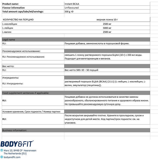 Инстант БЦАА Nutritional Information 1