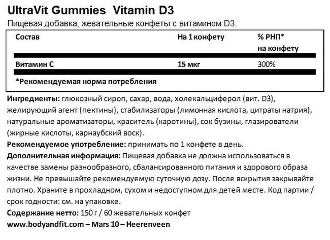 UltraVit Gummies Vitamin D3 - 60 жевательных конфет Nutritional Information 1