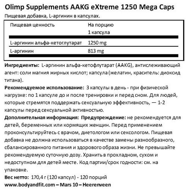 «ААКГ Экстрим» 1250мега-капсул Nutritional Information 1
