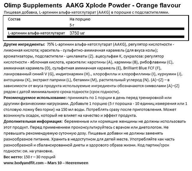 AAKG Xplode Powder Nutritional Information 1