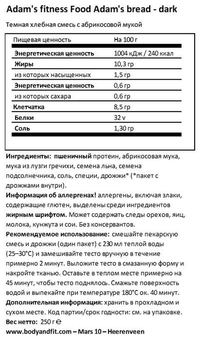 Adam's High Protein Bread Nutritional Information 1