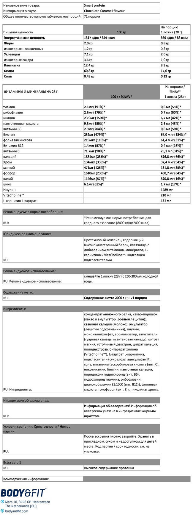 Протеин «Смарт» Nutritional Information 1