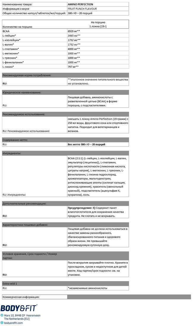 Амино Перфекшн Nutritional Information 1