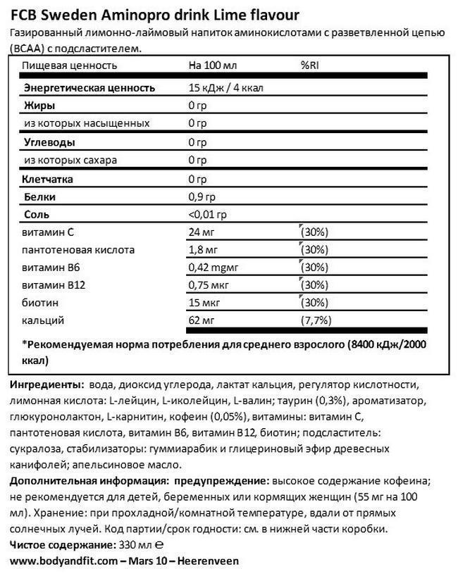 Напиток «АминоПро» Nutritional Information 1