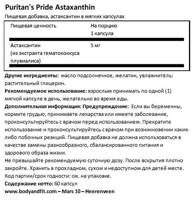 Astaxanthin 5 mg Nutritional Information 1