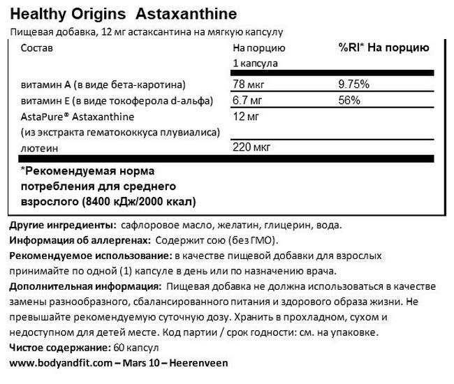 Astaxanthin Nutritional Information 1
