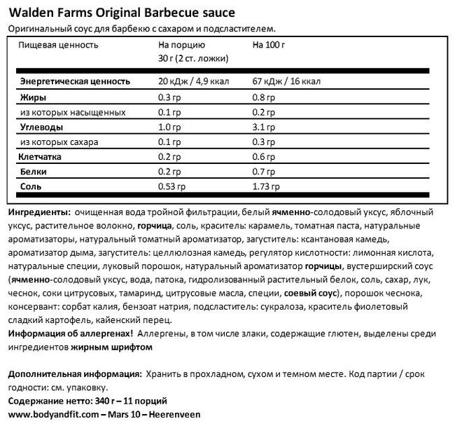Barbecue Sauce Nutritional Information 1