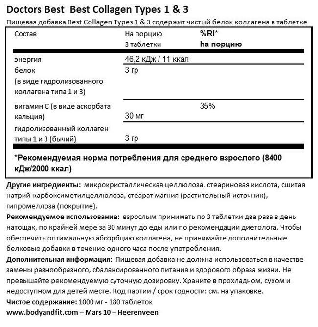 Докторс Бест, типы коллагена 1 и 3— 180таблеток Nutritional Information 1