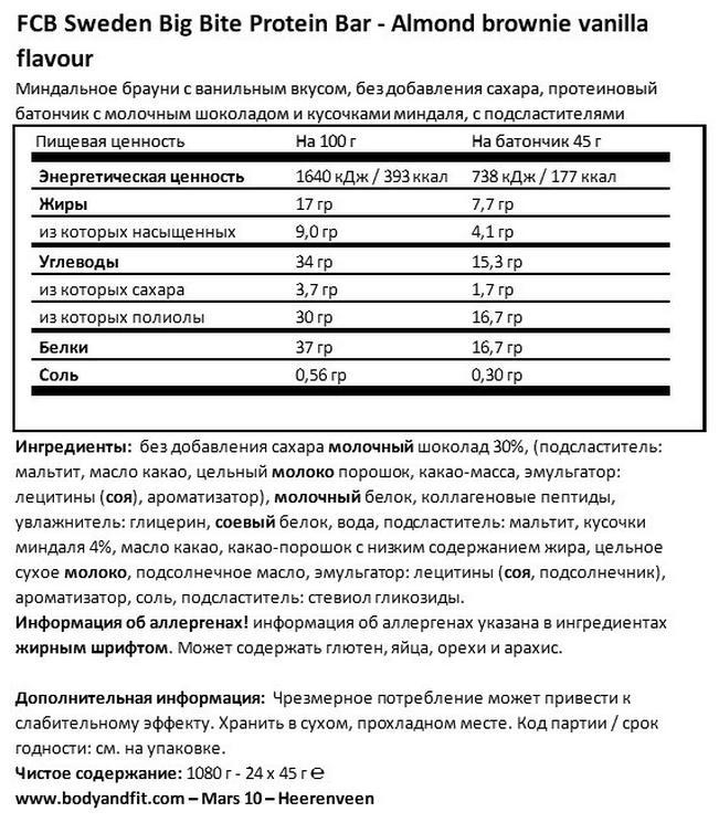 Протеиновый батончик «Биг байт» Nutritional Information 1