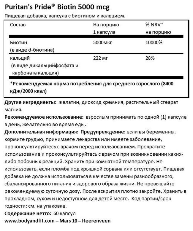 Biotin 5000µg Nutritional Information 1