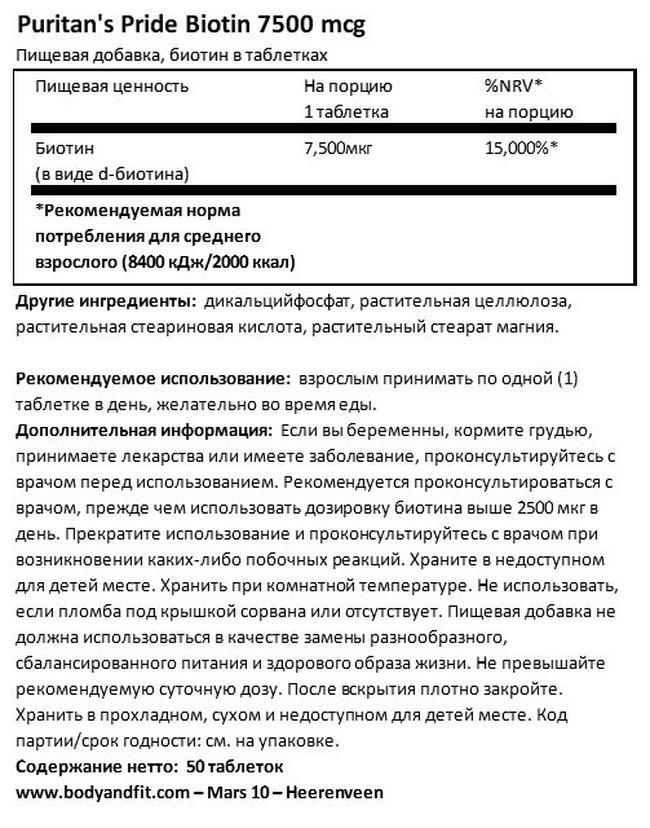 Биотин 7500мкг Nutritional Information 1