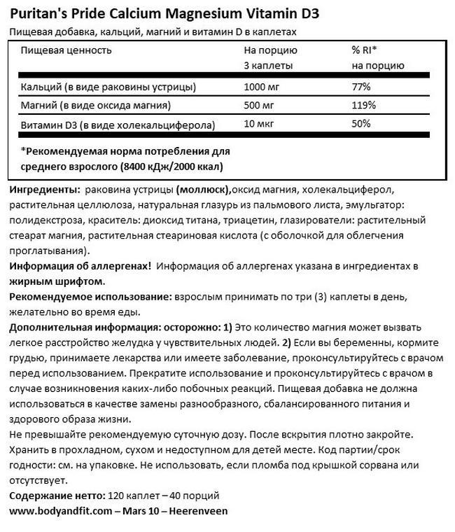 Кальций и магний с витамином D Nutritional Information 1