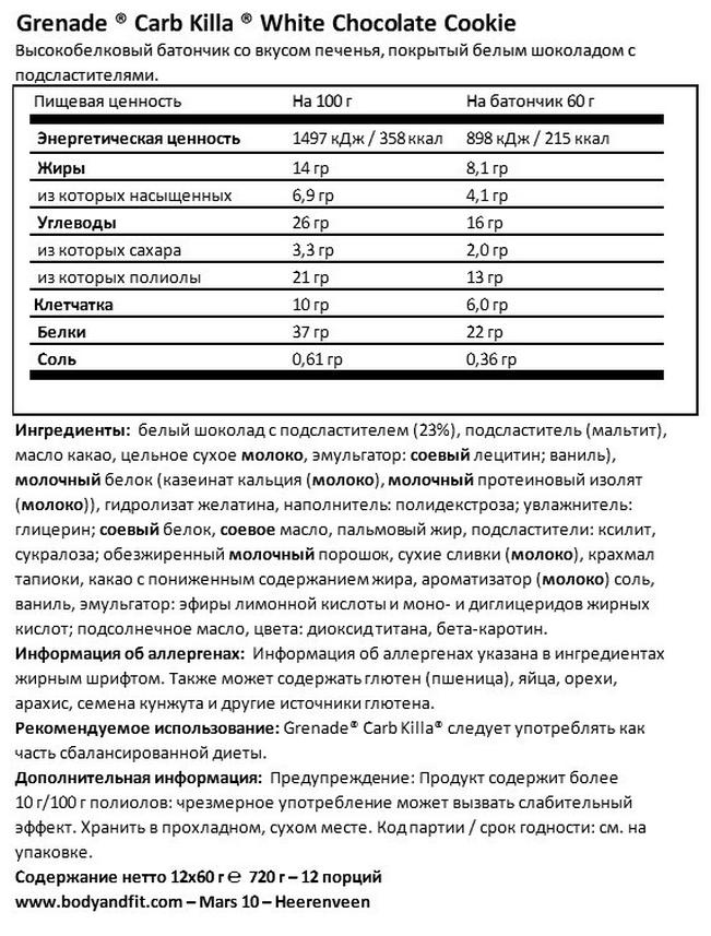 Батончик Carb Killa Nutritional Information 1