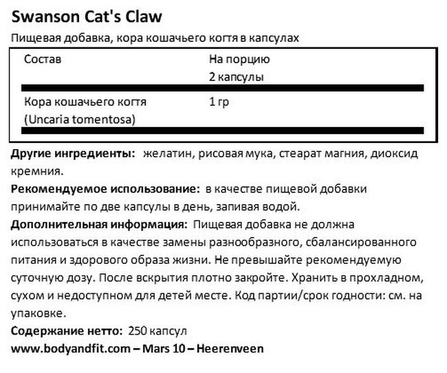 Cat´s Claw 500mg Nutritional Information 1