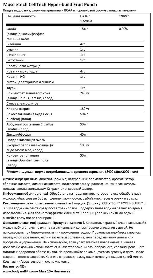 СеллТек Хайпербилд Nutritional Information 1