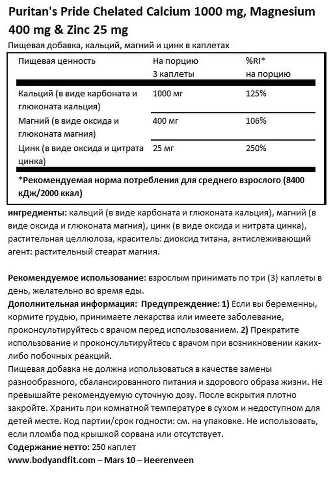 Хелатный кальций 1000мг, магний 400мг и цинк 25мг Nutritional Information 1