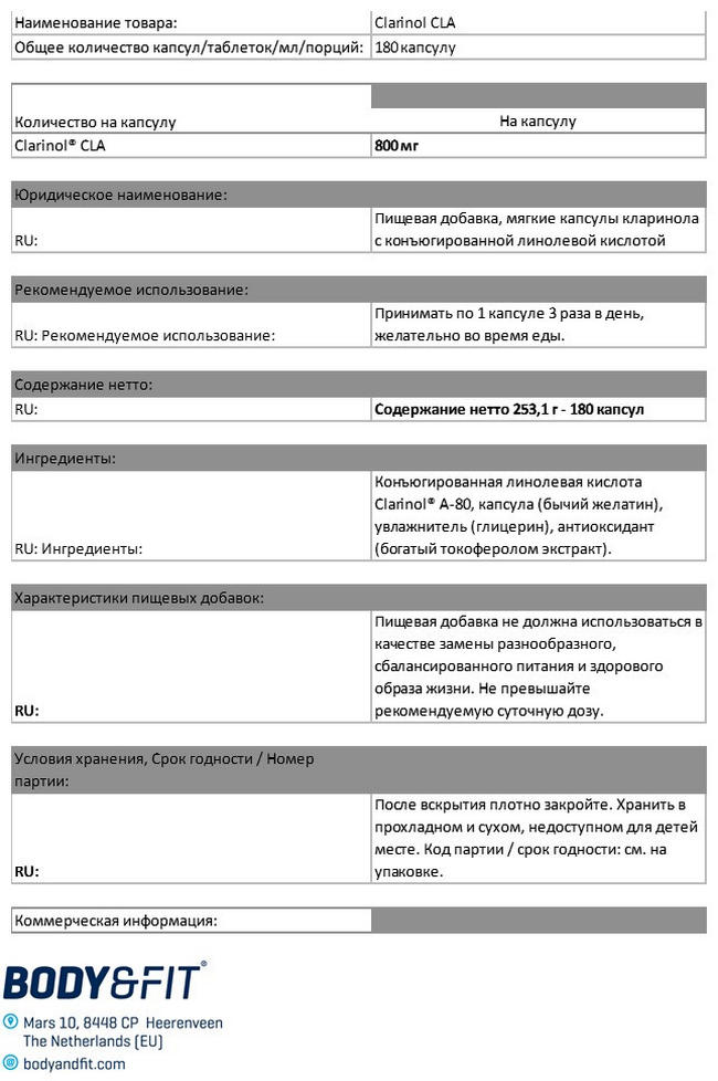Кларинол® CLA Nutritional Information 1