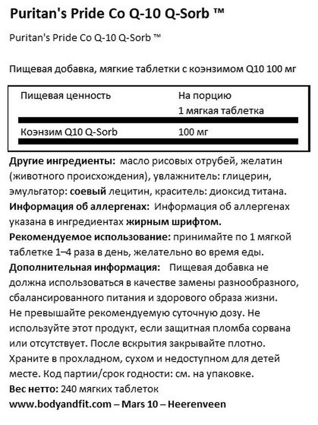 Q-SORB™ коэнзим Q10 100мг Nutritional Information 1