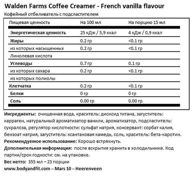 Coffee Creamer Nutritional Information 1