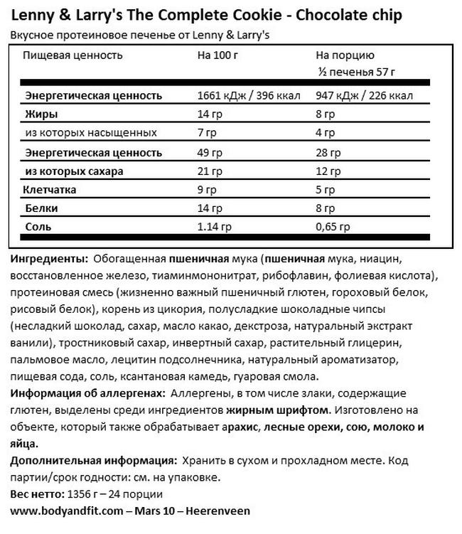 Печенье «Комплит» Nutritional Information 1